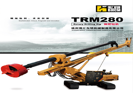 徐州博汇TRM280旋挖钻机图片