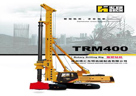 徐州博汇TRM400旋挖钻机