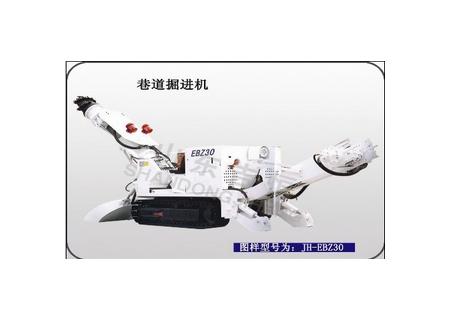 吉恒机械 JH-EBZ30矿用掘进机