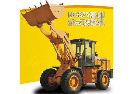 宁工股份NG835高卸王轮式装载机