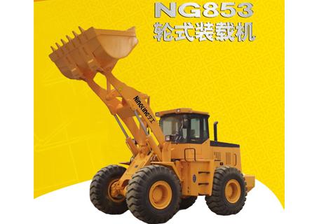 宁工股份NG853轮式装载机
