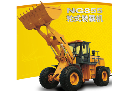 宁工股份NG855轮式装载机