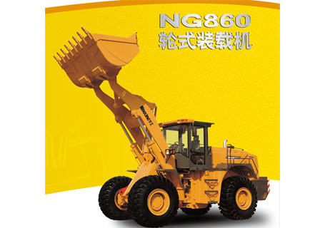 宁工股份NG860轮式装载机