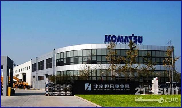 北京小松工程机械有限公司