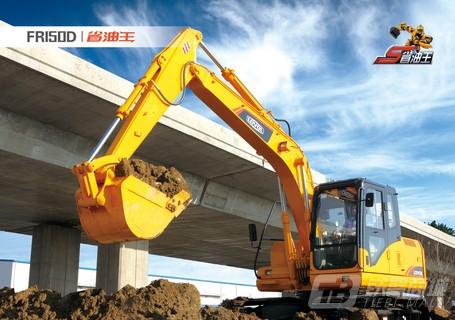 雷沃重工FR150D挖掘机(省油王)