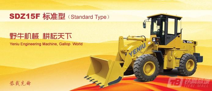 野牛SDZ15F标准型轮式装载机