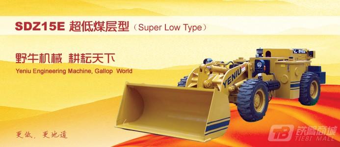 野牛SDZ15E超低煤层型轮式装载机