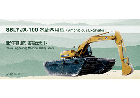 野牛SSLYJX-100水陆两用型挖掘机
