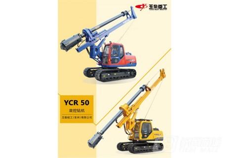玉柴YCR50C旋挖钻机
