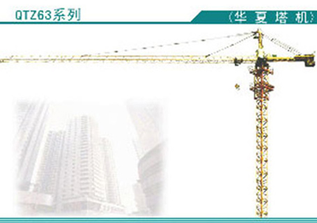 山东华夏QTZ63(5510)塔式起重机