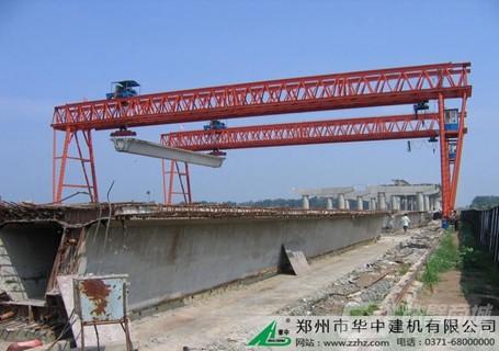 华中MGH35龙门/桥梁起重机
