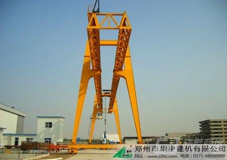 华中MGHZ90龙门/桥梁起重机