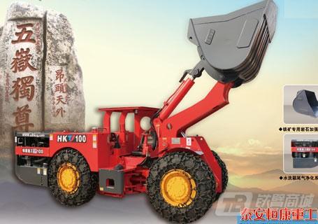 恒康HKTY-100内燃铲运机
