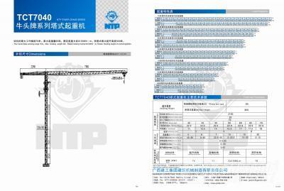 广西建机TCT7040-20T2.1米截面平头塔