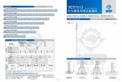 广西建机TCT7013-12T平头塔