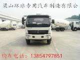 环球汽车陕汽6方搅拌车SX5140GJBGP4混凝土搅拌运输车