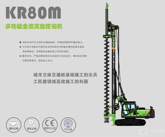 泰信机械KR80M旋挖钻机外观图5