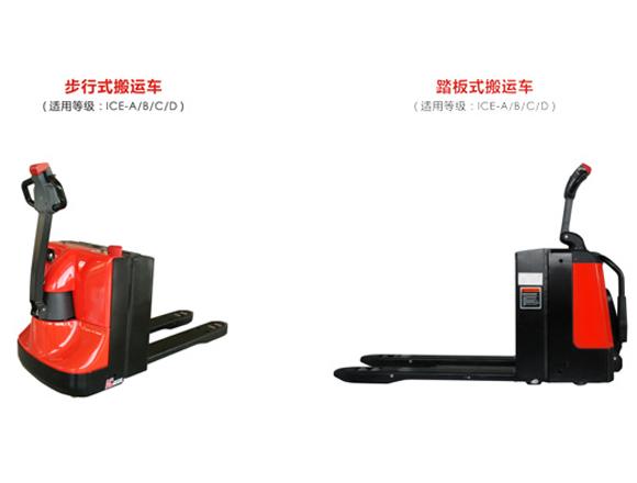 杭州中力EPT20-20RAS电动叉车