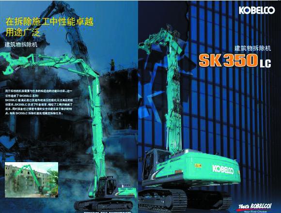 神钢SK350LC楼房解体机