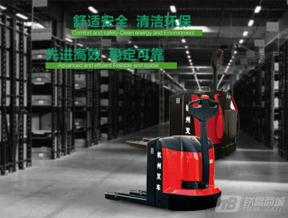 杭叉CBD30-AC1(S)3吨站驾踏板式