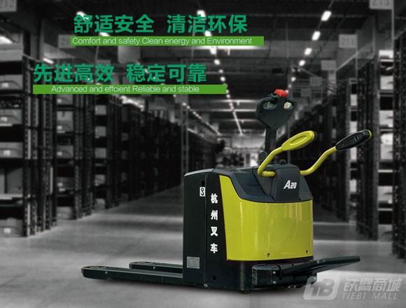 杭叉CBD30-AC1S-I3吨锂电池搬运车