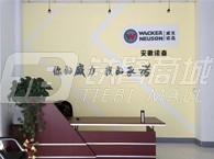 安徽省诺森工程机械有限责任公司