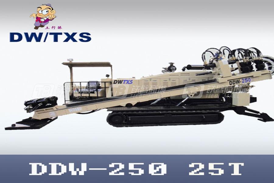 德威土行孙DDW-250水平定向钻
