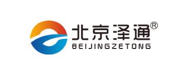 北京泽通科技开发有限公司
