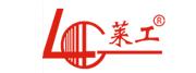 山东莱工机械制造有限公司
