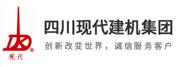 四川现代建设机电集团有限公司