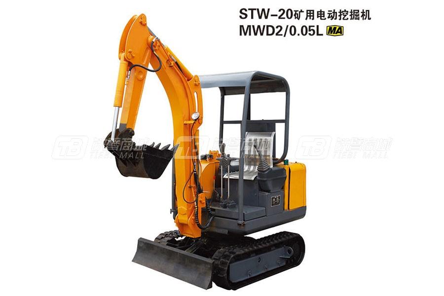 华鑫重工STW-20矿用电动挖掘机