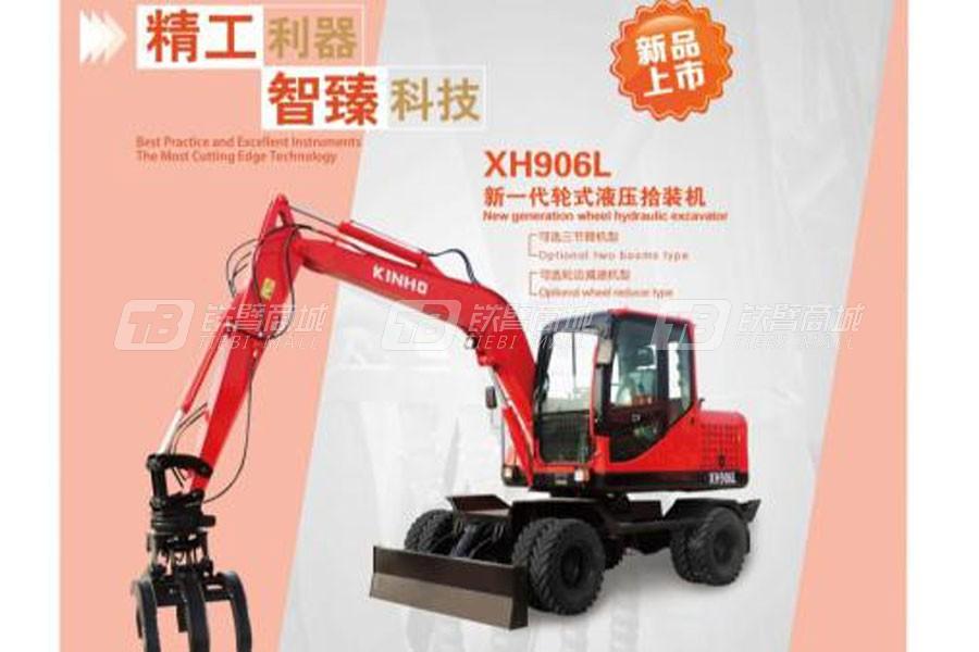 泉州鑫豪XH906L轮式液压拾装机