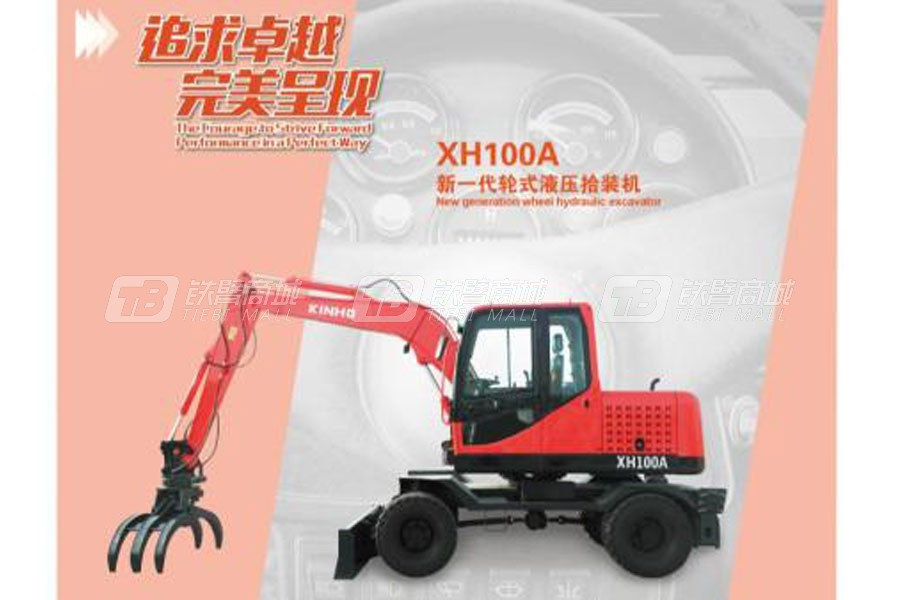 泉州鑫豪XH100A轮式液压拾装机