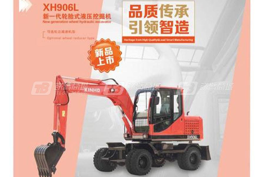 鑫豪XH906L机械行走轮式挖掘机