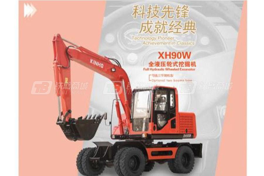 泉州鑫豪XH90W全液压轮式挖掘机