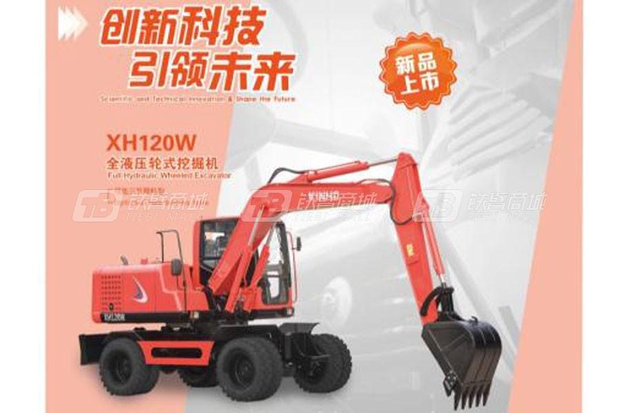 鑫豪XH120W全液压轮式挖掘机