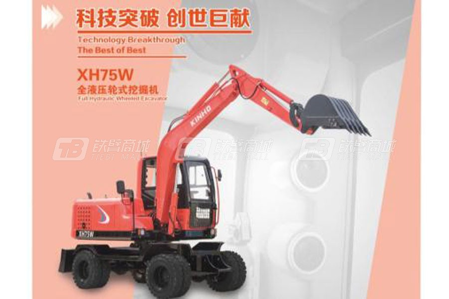 泉州鑫豪XH75W全液压轮式挖掘机