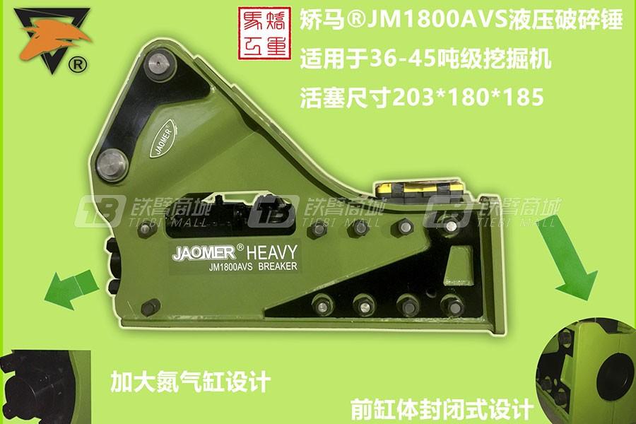 矫马JM1800PLUS三角形破碎锤