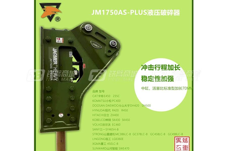 矫马JM1750PLUS三角形破碎锤