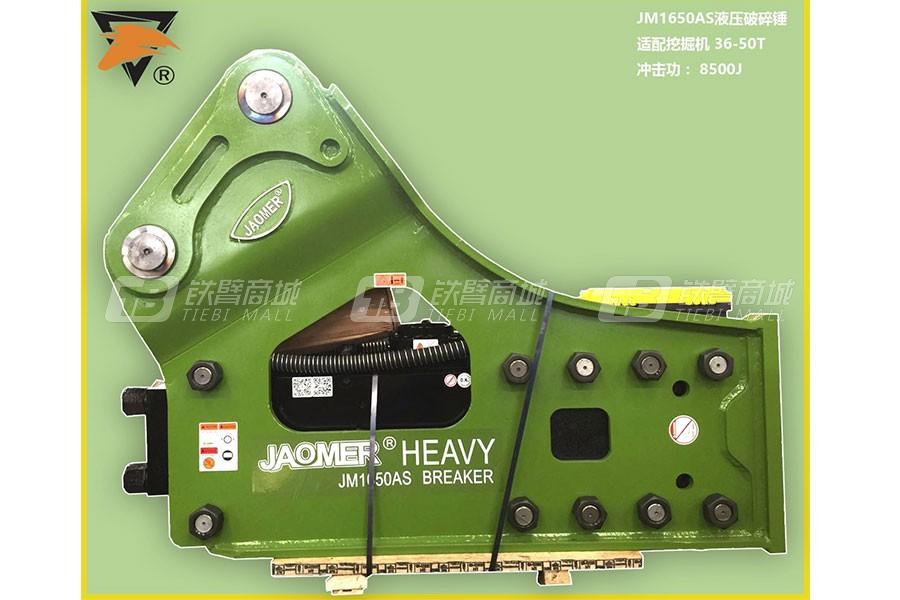 矫马JM1650PLUS三角形破碎锤