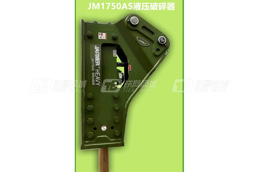 矫马JM1750AS三角形破碎锤