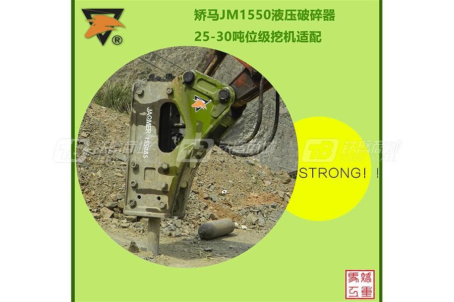 矫马JM1550AS三角形破碎锤