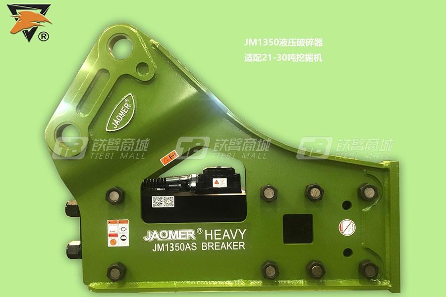 矫马JM1350S三角形破碎锤
