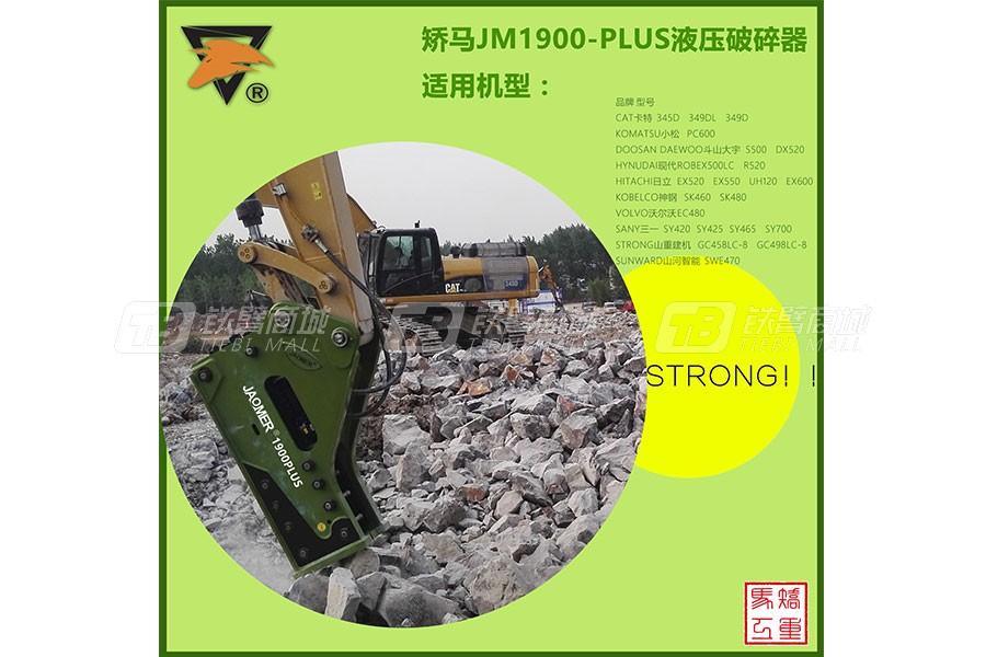 矫马JM1850plus-1900AVS三角形破碎锤