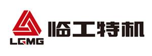 (临工集团)临沂临工重托机械有限公司