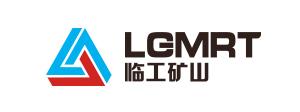 (临工集团)济南临工矿山设备科技有限公司