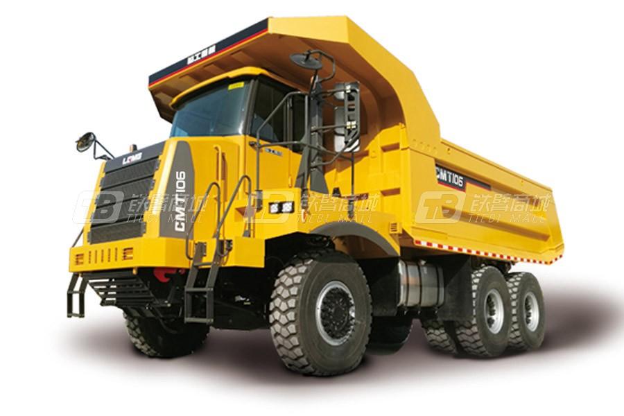 临工重机CMT106矿用卡车