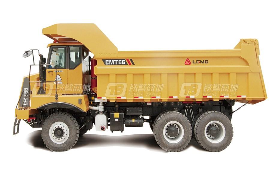 临工重机CMT66矿用卡车