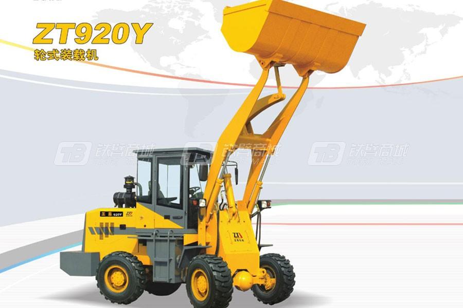 正泰ZT920Y轮式装载机