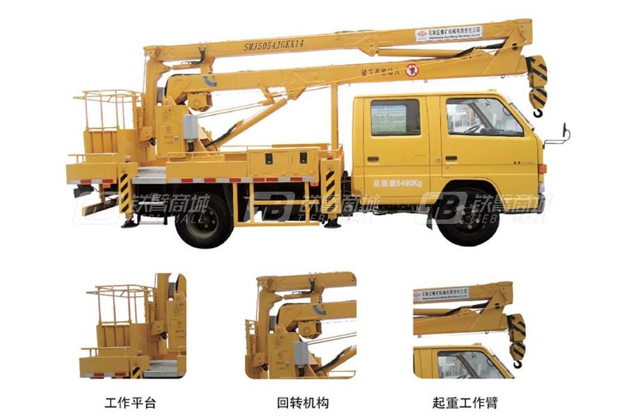 石煤SMJ5050JGKX14高空作业车/平台